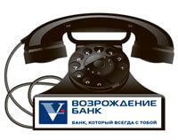 Телефоны банка Возрождение