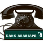 Телефоны банка Авангард