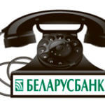 Телефоны Беларусбанка