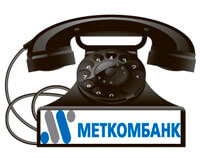 Телефоны Меткомбанка