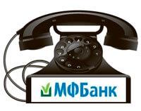 Телефоны МФБанка