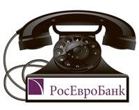 Телефоны Росевробанка
