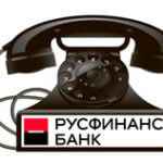 Телефоны Русфинанс Банка