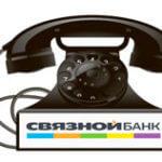 Телефоны банка Связной
