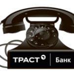 Телефоны банка Траст