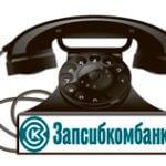 Телефоны Запсибкомбанка
