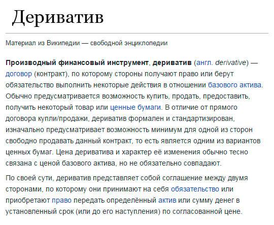 Дериватив - информация из Википедии