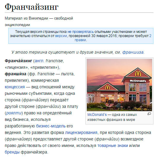 Франчайзинг - информация из Википедии