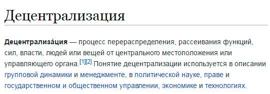 Децентрализация - информация из Википедии