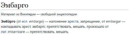 Эмбарго - информация из Википедии