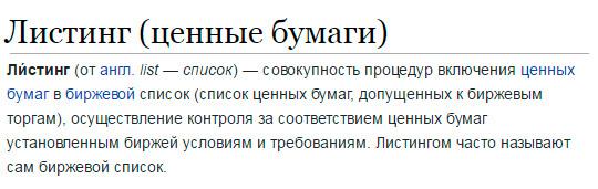 Листинг - информация из Википедии