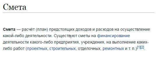 Смета - информация из Википедии