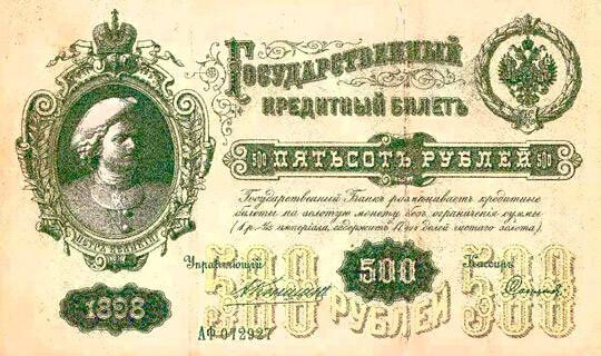Что послужило сырьем для первой ассигнации стоимость рубля 1999