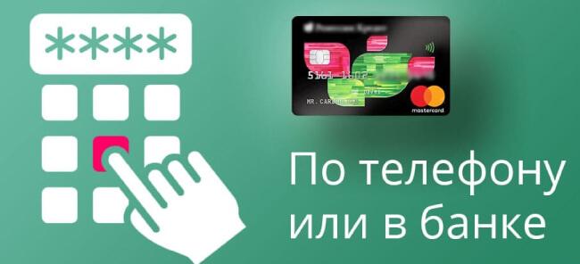 кредитная карта не активирована