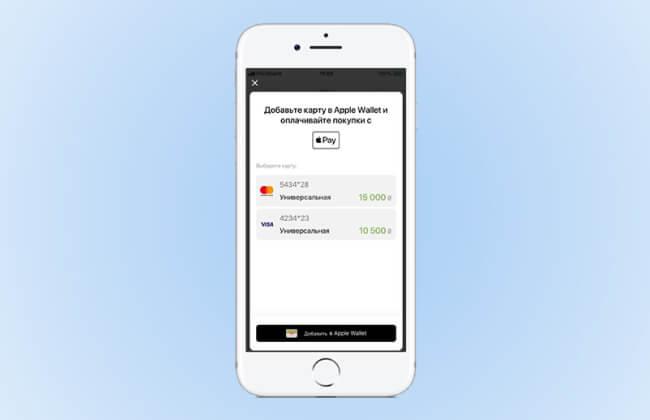 abe21c184da3f Как расплачиваться айфоном вместо банковской карты (инструкция)