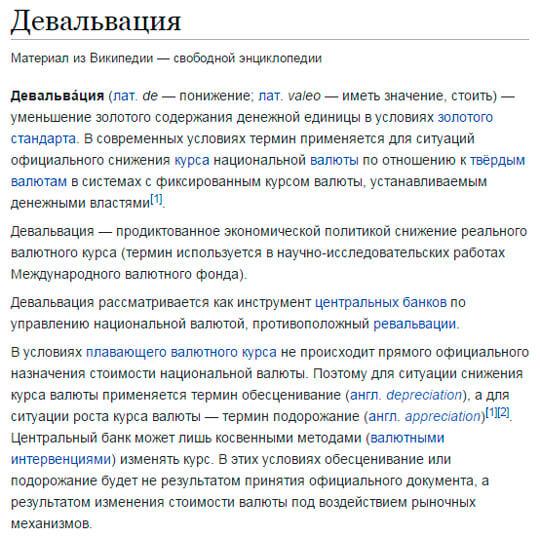 Девальвация - информация из Википедии