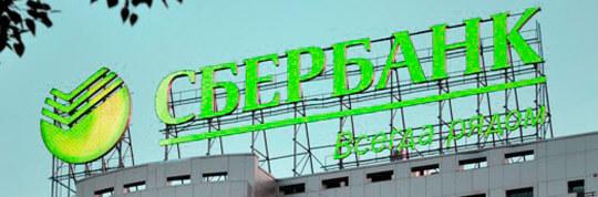 Изображение - Условия мультивалютного вклада от сбербанка sberbank-5