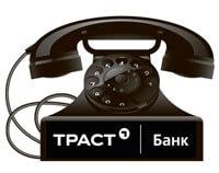 Изображение - Номер телефона банка траст trast-1