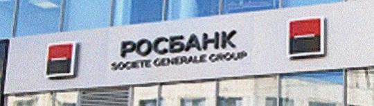 Изображение - Какие банки дают кредит с 19 лет Rosbank1