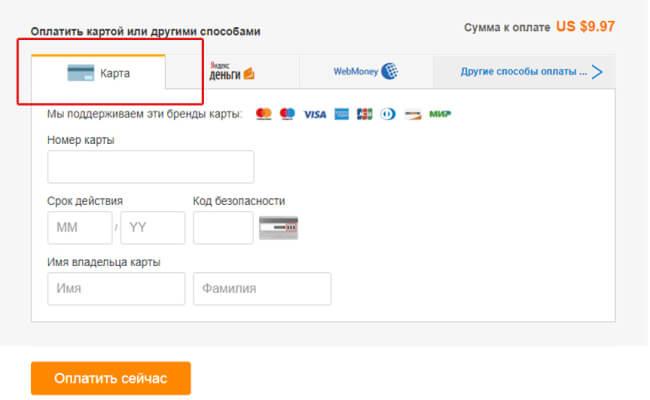 Изображение - Можно ли вводить код безопасности карты при оплате на алиэкспресс 3