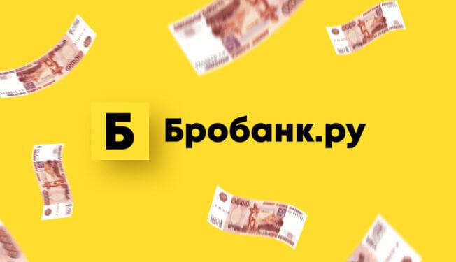 Brobank.ru – новый партнер портала BankSpravka.RU