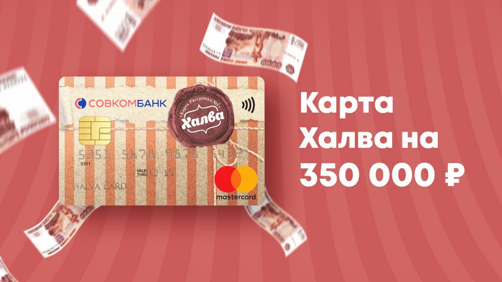 Обзор кредитной карты рассрочки Халва (halvacard.ru) в 2019 году