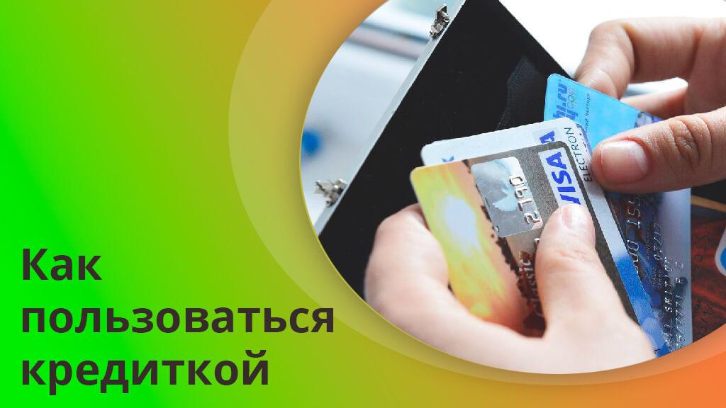 Советы по использованию кредитки