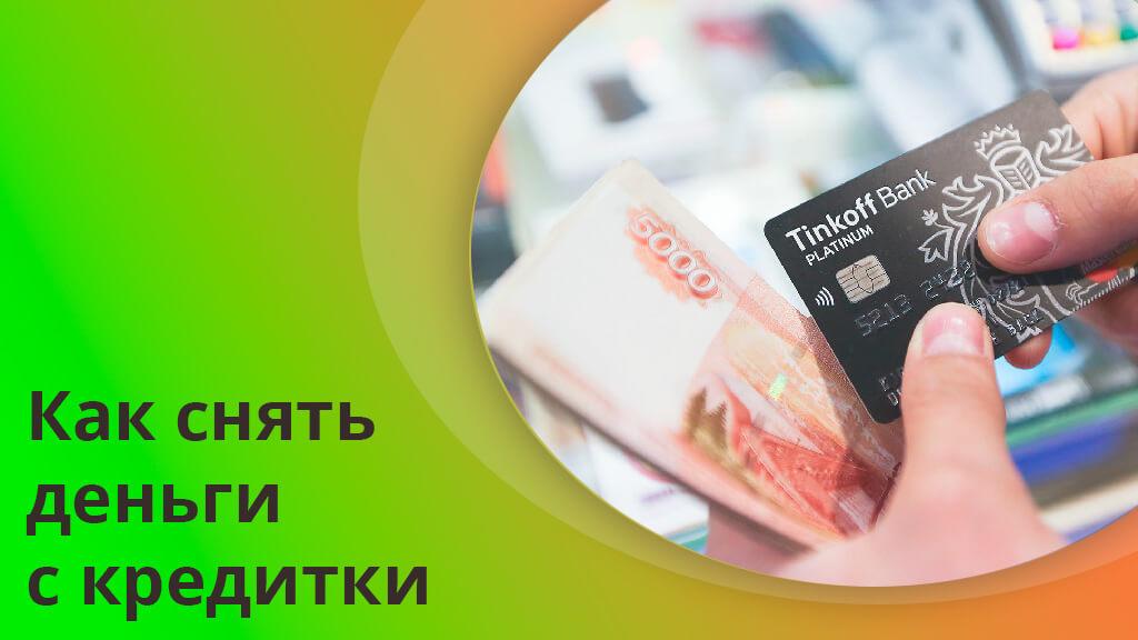 Как снять деньги с кредитной карты без процентов и комиссии