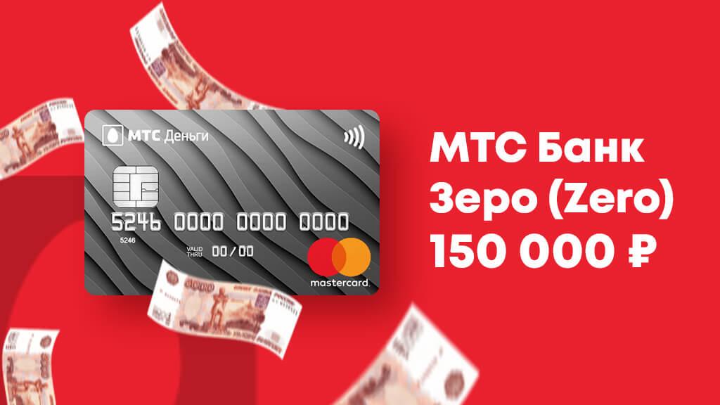 Обзор кредитной карты МТС Деньги Zero (mtsbank.ru) в 2019 году