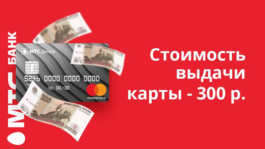 Стоимость выдачи карты МТС Деньги Zero - 300 рублей