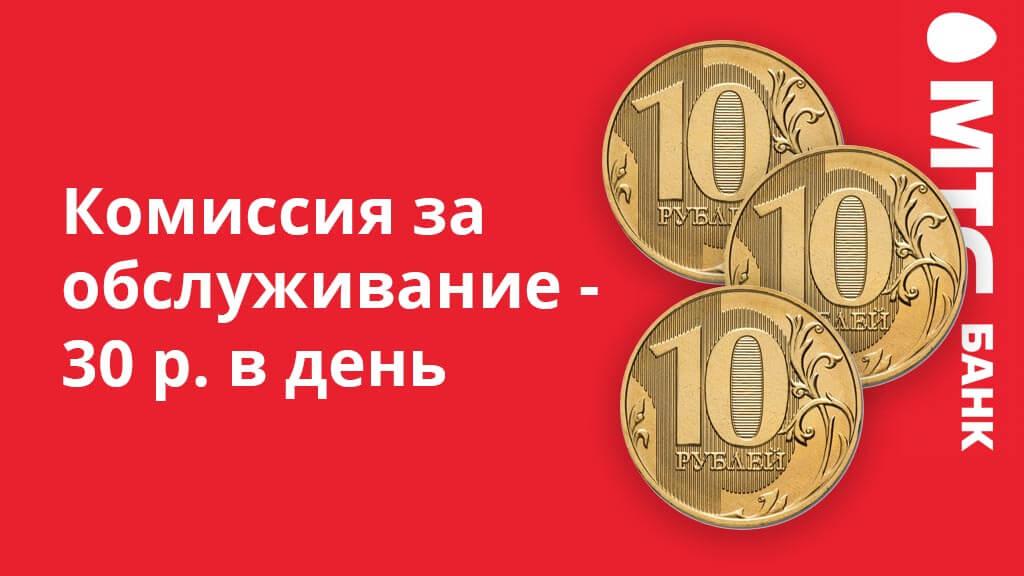 Комиссия за обслуживание карты МТС Деньги Zero составляет 30 рублей в день