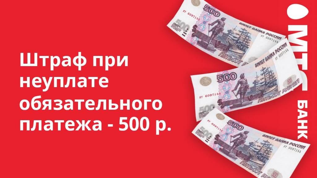 Штраф при неуплате обязательного платежа - 500 рублей