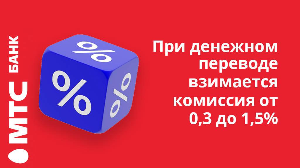 При денежном переводе взимается комиссия от 0,3 до 1.5%
