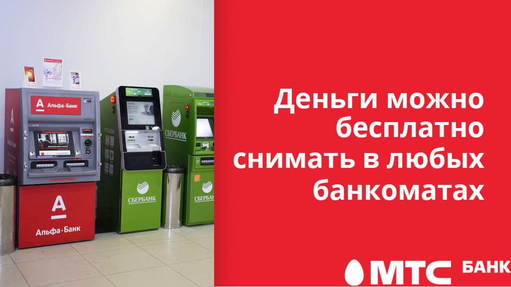 Деньги с картой МТС Деньги Zero можно бесплатно снимать в любых банкоматах