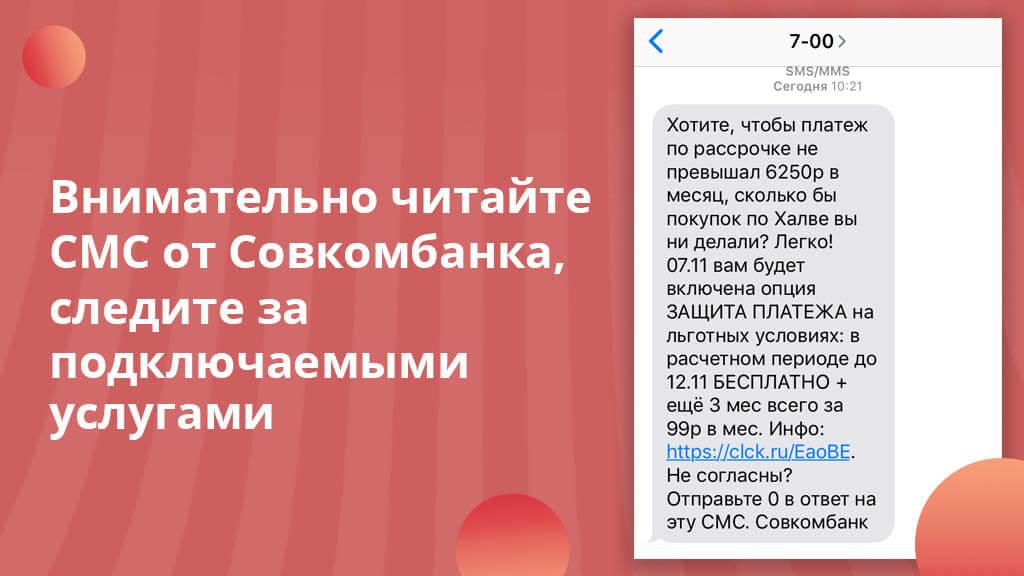Внимательно читайте СМС от Совкомбанка, следите за подключаемыми услугами
