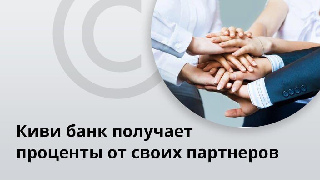 Киви банк получает проценты от своих партнеров