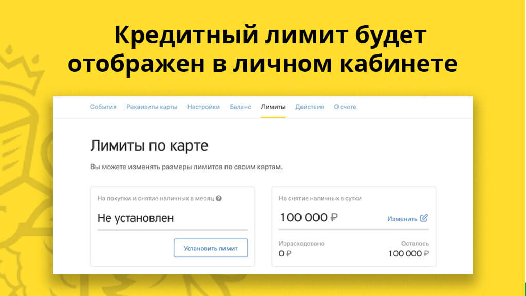 Кредитный лимит карты Тинькофф Платинум будет отображен в личном кабинете