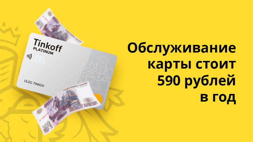 Обслуживание карты Тинькофф Платинум стоит 590 рублей в год