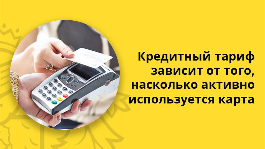 Кредитный тариф зависит от того, насколько активно используется карта