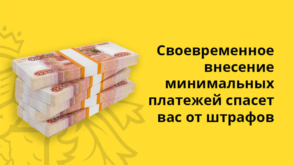 Своевременное внесение минимальных платежей спасет вас от штрафов