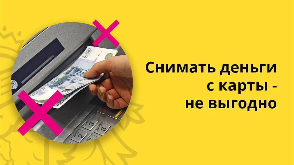 Снимать деньги с карты Тинькофф Платинум - не выгодно, так как набегает большой процент годовых