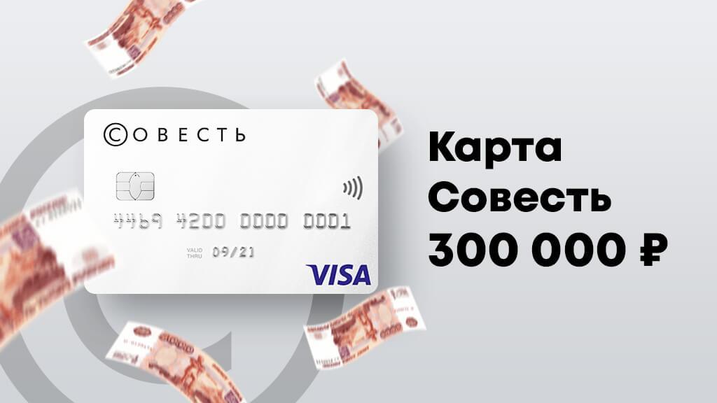 Обзор кредитной карты рассрочки Совесть (sovest.ru) в 2019 году