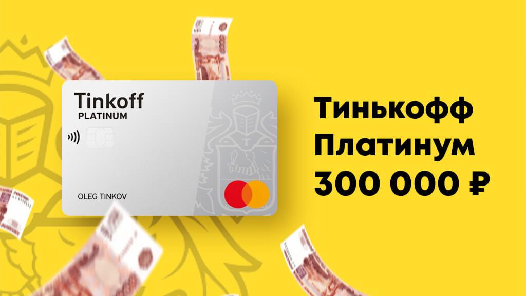 Обзор кредитной карты Тинькофф Платинум (tinkoff.ru) в 2019 году