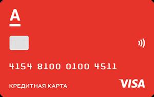 Кредитная карта Альфа-Банк 100 дней без процентов