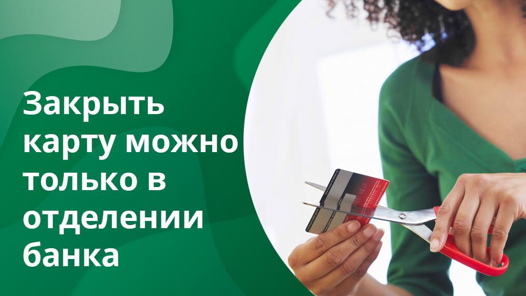 Закрыть карту можно только в офисе банка