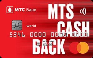 Кредитная карта МТС Деньги Cashback