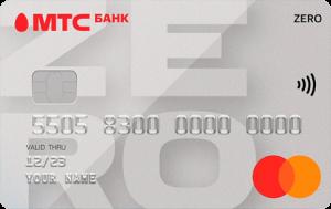 Кредитная карта МТС Деньги Zero