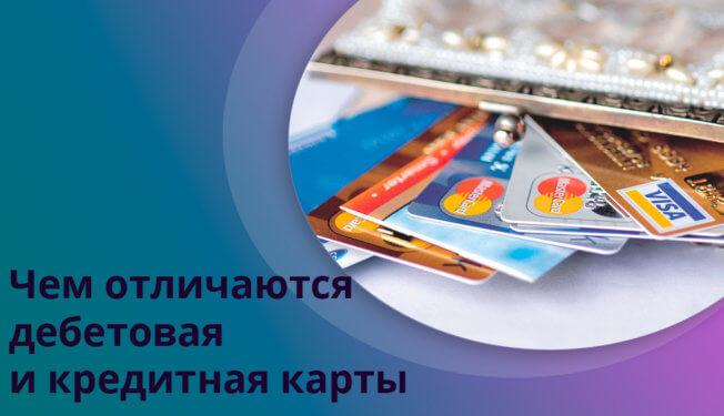 otlichie-debetovoj-i-kreditnoj-kart-1