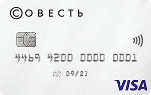 Кредитная карта рассрочки Совесть