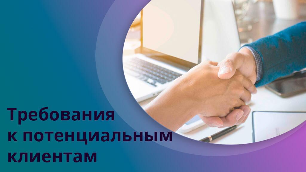 Требования к потенциальным клиентам